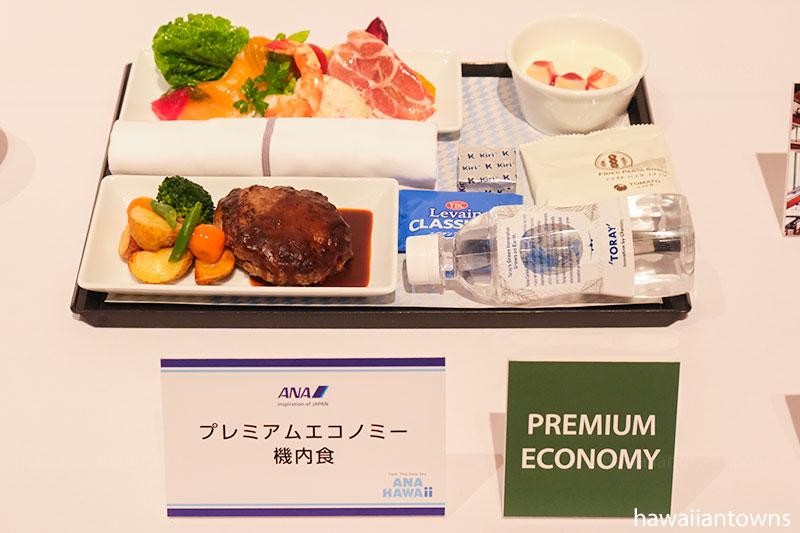 プレミアムエコノミーの機内食