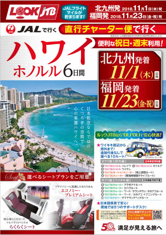 JAL 直行チャーター便で行くハワイ ホノルル 6日間