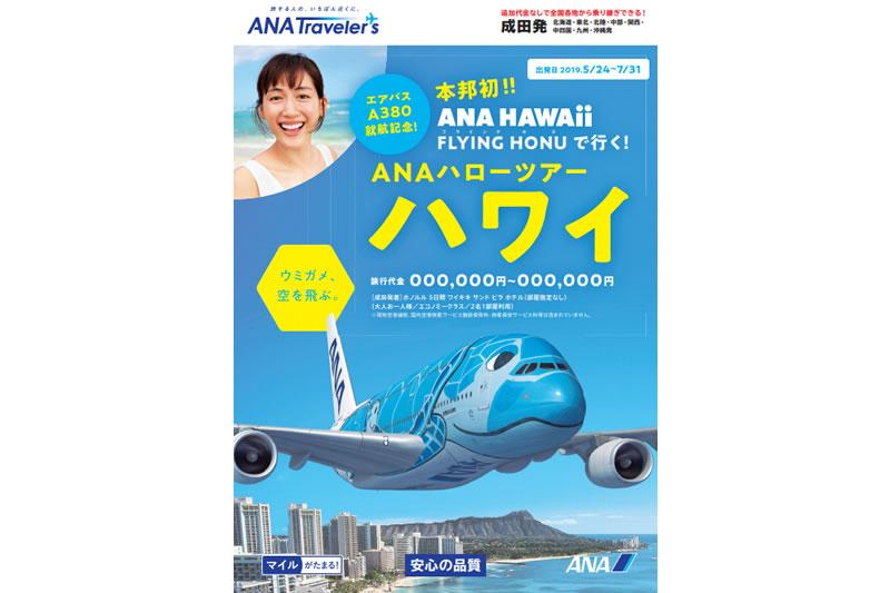 ANAハローツアー ハワイ