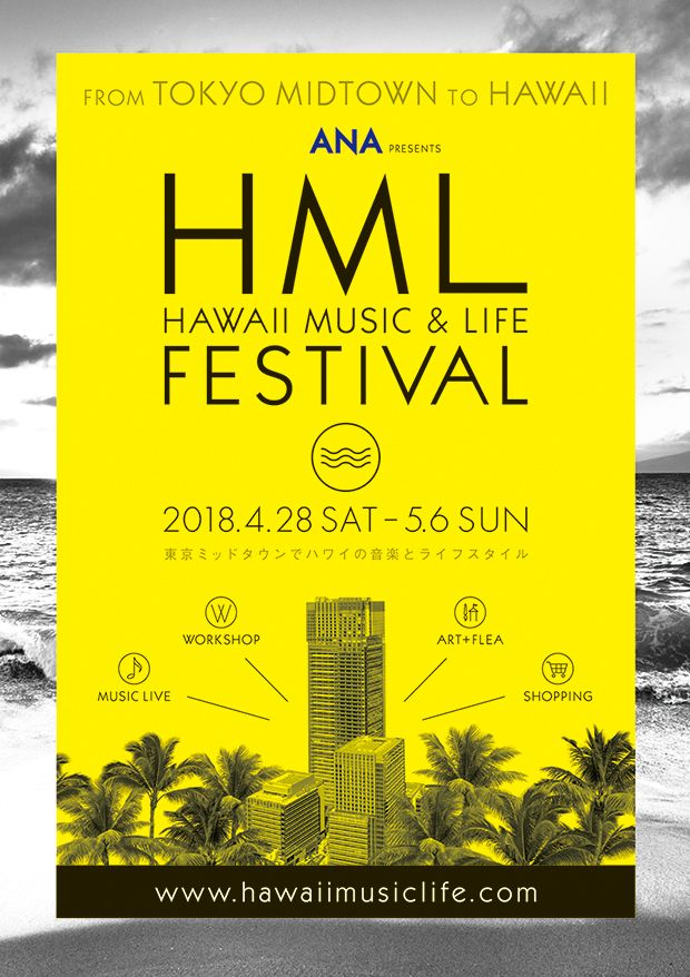 ANA presents HML FESTIVAL