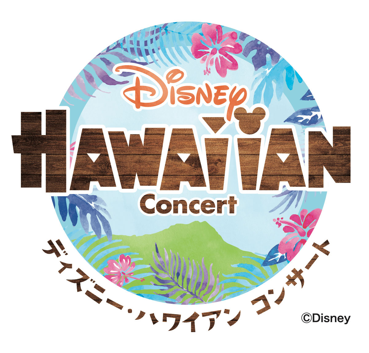 Disney HAWAIIAN Concert 2017