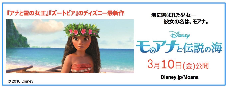 ディズニー映画最新作「モアナと伝説の海」