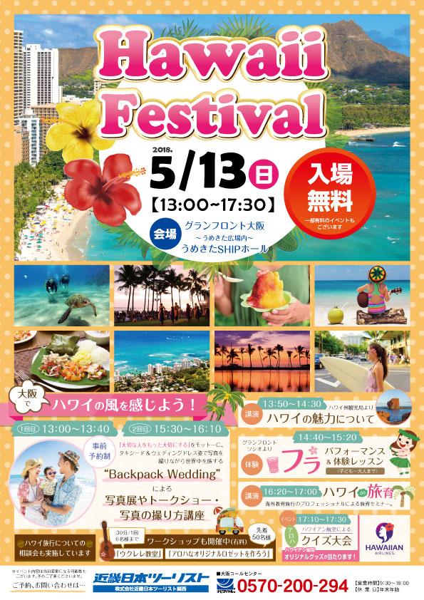 Hawaii Festival 2018