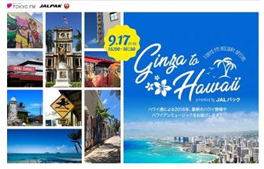 GINZA to HAWAII Presented by JALPAK