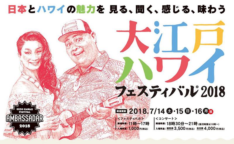 大江戸 Hawaii Festival 2018