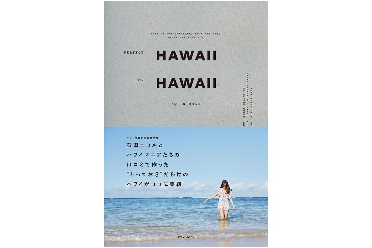 PERFECT HAWAII MY HAWAII by NICOLE