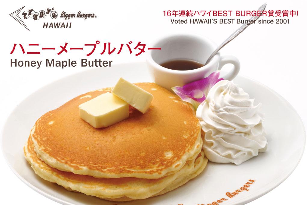 ハニーメープルバターパンケーキ