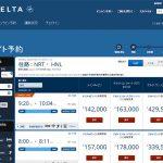 デルタ航空のフライト検索結果