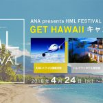 ANA presents HML FESTIVAL GET HAWAII キャンペーン