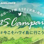 「#今こそハワイ島に行こう」SNSキャンペーン