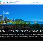 5周年記念キャンペーン|JTBハワイトラベル.com