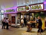 サンシャインシティの賑やかな通りにあるクアアイナ