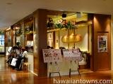 新橋高島屋のレストラン街にあるハワイアンカフェ