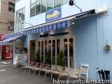 中目黒駅から歩いてすぐのハワイアンパンケーキ屋さん