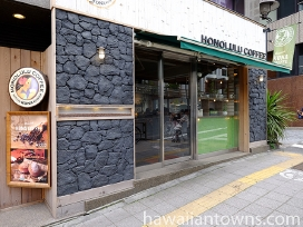 青山通り沿いにある赤坂見附のホノルルコーヒー