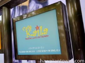 ビルの入口にあるカフェカイラの看板