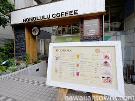 表参道から少し入った場所にあるホノルルコーヒー表参道店