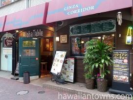 オールドアメリカの雰囲気も感じられるアロハテーブルの銀座コリドー店