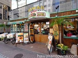 五反田駅から歩いてすぐ、目黒川を渡って右側にあるクアアイナ